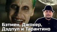 Смотреть обзор [ОВПН] Бэтмен, Джокер, Дэдпул и Тарантино (Внимание! Конкурс!) онлайн на Кинопод