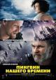 Смотреть фильм Пингвин нашего времени онлайн на Кинопод бесплатно
