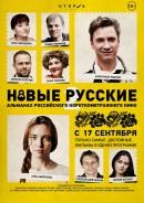 Смотреть фильм Новые русские 2 онлайн на Кинопод бесплатно