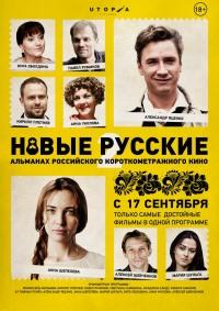 Смотреть Новые русские 2 онлайн на Кинопод бесплатно