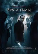 Смотреть фильм Врата тьмы онлайн на Кинопод бесплатно