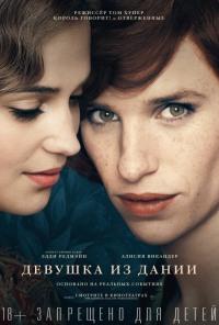 Смотреть Девушка из Дании онлайн на Кинопод бесплатно