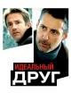 Смотреть фильм Идеальный друг онлайн на Кинопод бесплатно