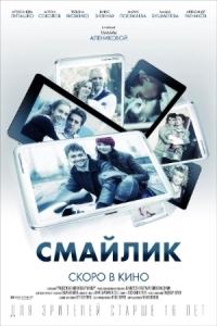 Смотреть Смайлик онлайн на Кинопод бесплатно