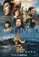 Смотреть фильм Переправа 2 онлайн на Кинопод бесплатно