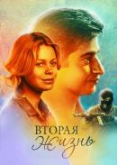 Смотреть фильм Вторая жизнь онлайн на Кинопод бесплатно