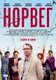 Смотреть фильм Норвег онлайн на Кинопод бесплатно