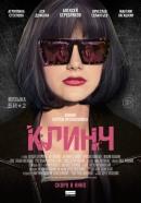 Смотреть фильм Клинч онлайн на Кинопод бесплатно