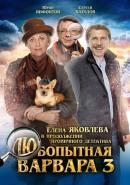 Смотреть фильм Любопытная Варвара 3 онлайн на Кинопод бесплатно