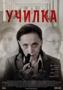 Смотреть фильм Училка онлайн на Кинопод бесплатно