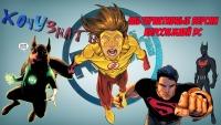 Смотреть обзор Хочу Знать - Альтернативные версии персонажей DC онлайн на Кинопод