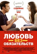 Смотреть фильм Любовь без обязательств онлайн на Кинопод бесплатно