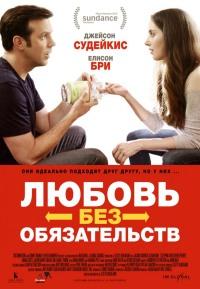 Смотреть Любовь без обязательств онлайн на Кинопод бесплатно