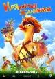 Смотреть фильм Крякнутые каникулы онлайн на Кинопод бесплатно
