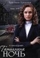 Смотреть фильм Татьянина ночь онлайн на Кинопод бесплатно