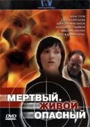 Смотреть фильм Мертвый. Живой. Опасный онлайн на Кинопод бесплатно