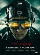 Смотреть фильм Баллада о бомбере онлайн на Кинопод бесплатно