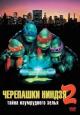 Смотреть фильм Черепашки-ниндзя 2: Тайна изумрудного зелья онлайн на Кинопод бесплатно