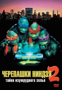 Смотреть Черепашки-ниндзя 2: Тайна изумрудного зелья онлайн на Кинопод бесплатно