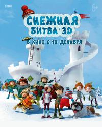 Смотреть Снежная битва онлайн на Кинопод бесплатно