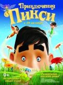 Смотреть фильм Приключения Пикси онлайн на Кинопод бесплатно