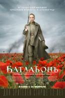 Смотреть фильм Батальонъ онлайн на Кинопод бесплатно
