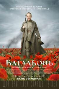 Смотреть Батальонъ онлайн на Кинопод бесплатно