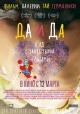 Смотреть фильм Да и да онлайн на Кинопод бесплатно