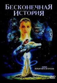 Смотреть Бесконечная история онлайн на Кинопод бесплатно
