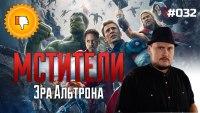 Смотреть обзор [Плохбастер Шоу] Мстители: Эра Альтрона онлайн на Кинопод