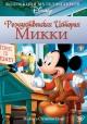 Смотреть фильм Рождественская история Микки онлайн на Кинопод бесплатно
