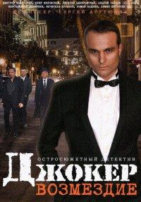 Смотреть Джокер. Возмездие онлайн на Кинопод бесплатно