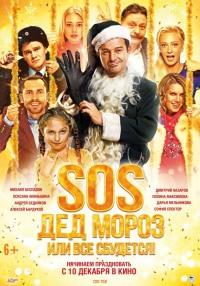 Смотреть SOS, Дед Мороз или Все сбудется! онлайн на Кинопод бесплатно