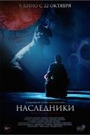 Смотреть фильм Наследники онлайн на Кинопод бесплатно
