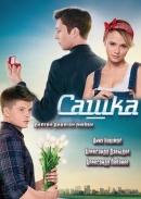 Смотреть фильм Сашка онлайн на Кинопод бесплатно