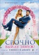 Смотреть фильм Срочно выйду замуж онлайн на Кинопод бесплатно