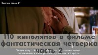 Смотреть обзор 110 Киноляпов в фильме Фантастическая четверка, часть 2 | KinoDro онлайн на Кинопод