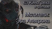 Смотреть обзор 63 КиноГреха в фильме Мстители: Эра Альтрона | KinoDro онлайн на Кинопод
