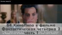 Смотреть обзор 64 КиноЛяпа в фильме Фантастическая четверка 2: Вторжение серебряного серфера, часть 1 | KinoDro онлайн на Кинопод