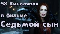 Смотреть обзор 58 КиноЛяпов в фильме Седьмой сын | KinoDro онлайн на Кинопод