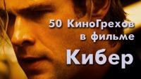 Смотреть обзор 50 КиноГрехов в фильме Кибер | KinoDro онлайн на Кинопод