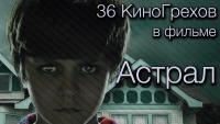 Смотреть обзор 36 КиноГрехов в фильме Астрал | KinoDro онлайн на Кинопод