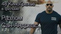Смотреть обзор 48 КиноГрехов в фильме Разлом Сан-Андреас | KinoDro онлайн на Кинопод