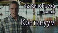 Смотреть обзор 42 КиноГреха в фильме Континуум | KinoDro онлайн на Кинопод