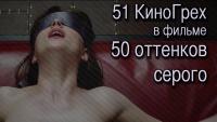 Смотреть обзор 51 КиноГрех в фильме 50 оттенков серого | KinoDro онлайн на Кинопод