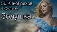 Смотреть обзор 36 КиноГрехов в фильме Золушка | KinoDro онлайн на Кинопод
