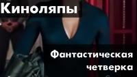 Смотреть обзор 110 Киноляпов в фильме Фантастическая четверка | KinoDro онлайн на Кинопод