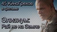 Смотреть обзор 45 КиноГрехов в фильме Элизиум: Рай не на Земле | KinoDro онлайн на Кинопод