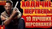 Смотреть обзор Ходячие Мертвецы топ 10 лучших персонажей онлайн на Кинопод