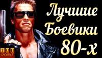 Смотреть обзор Лучшие боевики 80-х онлайн на Кинопод